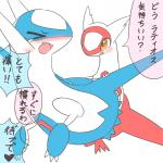 3_fingers <3 ? ambiguous_gender blue_feathers blush crying cute dragon duo eruku eyes_closed fangs feathers feral japanese_text latias latios laugh legendary_pokémon nintendo open_mouth pokémon red_feathers simple_background tears text tickling video_games white_background white_feathers yellow_eyes  Rating: Safe Score: 4 User: DeltaFlame Date: April 22, 2016