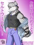 anthro athletic belt biceps black_nose black_shirt bulge canine celtwolf clothed clothing fur grey_fur grey_hair grin hair headphones jacket japanese_text jeans male mammal muscular open_shirt pants pecs pink_background portable_music_player pose ryuu_majin shirt simple_background smile solo standing tank_top text undressing wolf