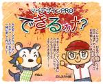 animal_crossing anthro blood donburi duo female hedgehog human japanese_text mabel_able male mammal nintendo text translation_request video_games   Rating: Safe  Score: 0  User: Juni221  Date: March 13, 2014