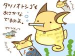 ambiguous_gender brown_fur bubble carp_streamer costume eel fish fur hybrid japanese_text kingdra marine nintendo orange_fur pokémon pokémon_(species) raichu rairai-no26-chu seahorse straw text translated video_games yellow_fur