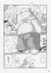 bear canine chibineco comic dog gay male mammal overweight polar_bear tanuki topless translation_request   Rating: Safe  Score: 0  User: Wowchub1  Date: June 28, 2013