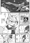 1boshi 2015 aircraft amphibian anthro avian bird blush canid canine clothed clothing comic digital_media_(artwork) falco_lombardi feathers fox fox_mccloud frog jacket japanese_text male mammal nintendo shirt slippy_toad space spacecraft star_fox text toad_(frog) topwear translated vehicle video_games weaponRating: SafeScore: 0User: ajkDate: August 14, 2019