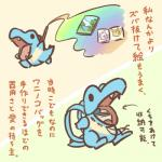2018 ambiguous_gender japanese_text legendary_pokémon mewtwo nintendo open_mouth pikachu pokémon pokémon_(species) rairai-no26-chu text tongue totodile translated video_games