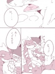 anal anal_penetration comic cum cumshot feraligatr gay handjob japanese male nintendo open_mouth orgasm panting penetration penis pokémon reach_around tears translation_request typhlosion unknown_artist video_games   Rating: Explicit  Score: 1  User: UNBERIEVABRE!  Date: February 03, 2014