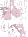 blush comic cum feraligatr gay handjob japanese male nintendo o_o penis pokémon sweat translation_request typhlosion unknown_artist video_games   Rating: Explicit  Score: 1  User: UNBERIEVABRE!  Date: February 03, 2014