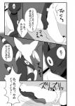 2017 blush comic duo eeveelution erection espeon eyes_closed feral grey_background hand_on_penis japanese_text kiriya male nintendo penis pokémon pokémon_(species) simple_background text translation_check umbreon video_games