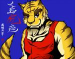 anthro big_muscles blue_eyes clothing eyes_closed feline fur male mammal morenatsu muscles plain_background solo tiger torahiko_ooshima  Rating: Safe Score: 0 User: Kod Date: June 24, 2015""