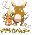 alolan_raichu ambiguous_gender blue_eyes dedenne duo ecru_(artist) feral japanese_text nintendo open_mouth pokémon regional_variant simple_background smile text video_games white_background white_belly
