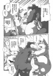 balls butt canine chibineco comic dog erection gay greyscale male monochrome moobs overweight penis translation_request   Rating: Explicit  Score: 1  User: Wowchub1  Date: June 24, 2013