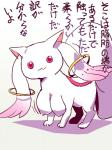 :3 breasts busty_feral cleavage clothed clothing feral incubator_(species) japanese_text jiggle kyubey pink_eyes puella_magi_madoka_magica shadow solo text translated みぅく  Rating: Questionable Score: 6 User: ROTHY Date: January 22, 2016