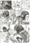 canine censored comic cum duo feline ineffective_censorship japanese_text lion male male/male mammal oral penis text vein veiny_penis wolf 茶色いタテガミ  Rating: Explicit Score: 0 User: israfell Date: September 17, 2015