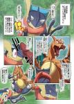 2015 amphibian anthro charizard claws comic dragon duo erection frog greninja hi_res japanese_text kicktyan male male/male nintendo one_eye_closed open_mouth orange_skin penis pokémon scalie sweat teeth text tongue tongue_out translated video_games wings  Rating: Explicit Score: 4 User: Dezo Date: December 31, 2015