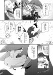 ambiguous_gender azuma_minatsu bow comic digital_media_(artwork) eeveelution hydreigon japanese_text nintendo pokémon sylveon text translation_request video_games   Rating: Safe  Score: 0  User: Choclate  Date: June 23, 2014