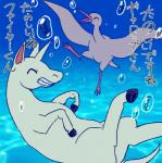 beak blue_background bubble duo eyes_closed full_body horn kemono kemoribbon legendary_pokémon moltres nintendo open_mouth pokémon pokémon_(species) rapidash simple_background smile teeth text toony translation_request underwater video_games water