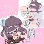 1:1 3_eyes ambiguous_penetration anthro blush breast_suck breasts canid canine canis duo female female_on_anthro female_protagonist_(tas) hi_res human japanese_text kemono male male/female mammal mufksin multi_ear multi_eye nipples nude overweight penetration protagonist_(tas) sucking text translation_request tsathoggua