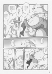 absurd_res anthro bear canine chibineco comic dog duo erection hi_res humanoid_penis japanese_text licking male male/male mammal manga monochrome oral overweight penis penis_lick polar_bear presenting sex tanuki text tongue tongue_out translation_request  Rating: Explicit Score: 1 User: Wowchub1 Date: June 28, 2013