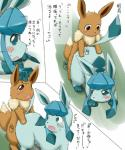 comic cute duo eevee eeveelution female feral glaceon incest koorinezumi male male/female manga nintendo penetration pokémon pussy sex translated unwanted_cumshot vaginal video_games young  Rating: Explicit Score: 21 User: SuperRamen Date: December 03, 2013""