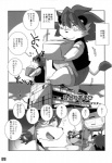 ambiguous_gender black_and_white chibineco comic feline fur japanese_text lion mammal monochrome raccoon text translation_request  Rating: Questionable Score: 1 User: AsoNgBayan Date: March 18, 2016