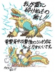 ambiguous_gender animal_ears blue_scales blush capcom chibi claws cute duo fanged_wyvern fur horn human japanese_text mammal monster_hunter scalie size_difference text translation_request unknown_artist video_games white_fur wyvern yellow_scales zinogre  Rating: Safe Score: 5 User: e17en Date: April 06, 2015""