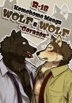 """2015 anthro black_body black_fur black_nose blush brown_body brown_fur canine cheek_tuft chest_tuft chin_tuft clenched_teeth clothed clothing comic cover cover_page duo ear_tuft ears_up english_text eye_contact fangs fur green_shirt happy hi_res kemono male male/male mammal manga maririn muscles neck_tuft nervous open_mouth open_shirt pecs sharp_teeth shirt smile standing sweat teeth text tongue tongue_out translated tuft white_body white_clothes white_fur white_shirt wolf  Rating: Safe Score: 10 User: HIMofangels Date: June 22, 2015"""""""