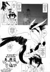 amo_(yoo_oona) avian bike bird black_and_white comic demon english_text female feral human male mammal monochrome summoner text yoo_oona   Rating: Safe  Score: 5  User: Blackjesus  Date: March 26, 2014