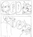 breasts cat comic feline female hair higoro horn human jappanes_text kemono male mammal short_hair text translation_request   Rating: Safe  Score: 1  User: KemonoLover96  Date: April 27, 2015