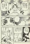claws clothing comic crying digidestined digimon doujinshi duo eyewear fangs feral glasses gomamon greyscale hoshiai_hilo human joe_kido kemono kuru_guru_dna long_ears male mammal mohawk monochrome puppy_eyes seal tears text translation_request unknown_artist  Rating: Safe Score: 1 User: Tarukaja Date: April 23, 2015""