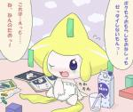 blush diaper japanese_text jirachi legendary_pokémon nintendo pokémon solo text translated video_games wadorigi  Rating: Questionable Score: 1 User: slyroon Date: March 23, 2016