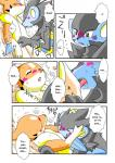 blush comic duo edit feline female feral flat_chested floatzel kemono licking lion luxray male male/female mammal mikaduki_karasu mustelid nintendo nipple_lick nipples outside pokémon sex text tongue tongue_out translated video_games yellow_eyes  Rating: Explicit Score: 4 User: GONE_FOREVER Date: March 27, 2015