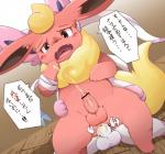 2015 anal anal_penetration anus balls blush butt canine cum cum_in_ass cum_inside cum_while_penetrated duo eeveelution erection feral flareon fur itameshi japanese_text looking_at_viewer male male/male mammal nintendo open_mouth orgasm penetration penis pokémon sex sylveon tears text tongue translated uncut video_games  Rating: Explicit Score: 9 User: BlueF Date: October 04, 2015