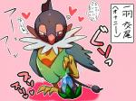 4:3 <3 ambiguous_gender animal_genitalia anthro avian beak berry bird blue_feathers blush chatot cloaca cloacal_penetration cum feathers food fruit improvised_sex_toy japanese_text masturbation nintendo penetration pink_background pokémon pokémon_(species) pokémon_mystery_dungeon pon_rice simple_background solo sweat text translated video_games wings ポン米
