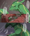 dragon feral giratina japanese_text legendary_pokémon male nintendo plus-alpha pokémon rayquaza shaymin text tongue translation_request video_games vore  Rating: Questionable Score: 3 User: slyroon Date: September 21, 2015