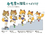 2010 animal_humanoid anthro anthro_scale bi-nyo blue_eyes blush bow brown_hair brown_nose canine chart chest_tuft clothed clothing comparison countershading female feral footwear fox fox_humanoid fox_tail fur hair humanoid japanese_text kemono legwear looking_at_viewer mammal nude open_mouth options orange_fur ribbons school_uniform semi-anthro shoes short_hair single_shoe skirt smile socks solo standing text transformation translated tuft uniform young