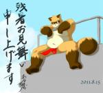 2011 anthro armadirou chubby clothing fundoshi hindpaw japanese_text kemono male navel pawpads paws sitting solo tanuki text underwear   Rating: Questionable  Score: 3  User: terminal11  Date: May 18, 2014