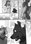 canine comic male male/male mammal maririn penis text translation_request wolf   Rating: Questionable  Score: 0  User: PoP_Goz_D_Wezel  Date: March 26, 2015