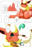2012 balls blush canine comic dialogue doujinshi duo eeveelution erection feral flareon frottage fur japanese_text kemono kify leafeon male male/male mammal multicolored_fur nintendo nude open_mouth pawpads paws penis pokémon saliva saliva_string sex simple_background text tongue tongue_out translated two_tone_fur uncensored video_games  Rating: Explicit Score: 2 User: MaleLeafeon Date: September 09, 2015