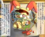 anal anthro ball_gag bdsm blindfold blush bondage bound dialogue gag gagged japanese_text machine male milking_machine nintendo penis penis_milking plusle pokémon sensory_deprivation sex_toy solo tamanosuke text translated video_gamesRating: ExplicitScore: 4User: LafleurDate: June 10, 2017