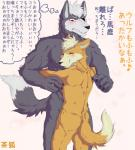 anthro back biceps black_nose blush brown_fur butt canine chako claws duo eye_patch eyes_closed eyewear fangs fox fox_mccloud fur grey_fur grey_hair hair hug japanese japanese_text male male/male mammal muscles nintendo nipples nude pecs pose red_eyes size_difference smile standing star_fox teeth text toned translated video_games white_fur white_hair wolf wolf_o'donnell   Rating: Questionable  Score: 6  User: CosmicHare  Date: February 15, 2015