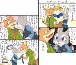 anthro benjamin_clawhauser blush buckteeth canine cheetah clothed clothing comic disney duo feline female fox fur green_eyes grey_fur group hataraki_ari japanese_text judy_hopps lagomorph long_ears male mammal nick_wilde orange_fur purple_eyes rabbit slightly_chubby teeth text translated zootopia ハタラキ有  Rating: Safe Score: 7 User: Vallizo Date: April 28, 2016
