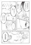 ambiguous_gender anthro calem canine fennekin feral fox human japanese_text male mammal miyao_yu nintendo pokémon text trainer translation_request video_games   Rating: Safe  Score: 0  User: GrandFatherFox  Date: March 15, 2014
