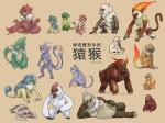 4:3 aipom ambiguous_gender ambipom ape chimchar darmanitan darumaka feral fire flaming_tail fur group hair infernape looking_at_viewer mammal mankey monferno multi_tail nintendo open_mouth panpour pansage pansear pokémon primate primeape realistic simipour simisage simisear slaking slakoth standard_darmanitan tail_hand teeth tongue tongue_out video_games vigoroth yaj_leaf