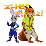 2016 anthro canine clothing disney duo female fox fur grey_fur japanese_text judy_hopps lagomorph long_ears male mammal nick_wilde orange_fur police_uniform rabbit size_difference text uniform zootopia らじ代  Rating: Safe Score: 1 User: Vallizo Date: May 06, 2016