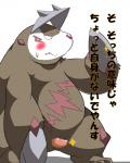belly big_belly blush brown_fur censored claws dialogue embarrassed erection excadrill fur japanese_text male mosaic_censorship nintendo obese overweight overweight_male penis pink_nose pokémon pokémon_(species) semi-anthro sigenoya small_penis solo standing sweat sweatdrop tapering_penis text translated video_games white_fur