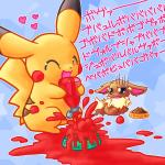 ^_^ all_fours ambiguous_gender black_eyes blush brown_fur canine cute dog_food duo eevee eyes_closed fur happy ketchup mammal misleading_thumbnail nintendo open_mouth pikachu pokémon rodent sitting smile sweat sweatdrop teeth text translated tuft video_games yellow_fur るふ   Rating: Safe  Score: 7  User: Hydr0  Date: February 02, 2015