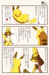 ambiguous_gender anonymous anthro canine comic eyes_closed female fur group human japanese_text lucario mammal moffuriini_(artist) nintendo open_mouth pikachu pokémon rodent teeth text translation_request video_games yellow_fur  Rating: Safe Score: 6 User: DeltaFlame Date: December 10, 2014