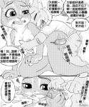 age_difference anthro balls bandage bottomless breasts chinese_text clothed clothing cum cumshot daimo dialogue disney ejaculation eyes_closed feline female handjob judy_hopps lagomorph lion male male_penetrating mammal nipples nude orgasm penetration penis rabbit saliva sex speech_bubble tears text translation_request uncut vaginal vaginal_penetration young zootopia