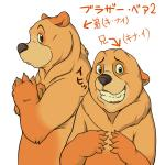 ageinu bear brother_bear disney duo feral japanese_text kenai male mammal slightly_chubby text translated  Rating: Safe Score: 7 User: toboe Date: February 17, 2014