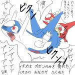 3_fingers ambiguous_gender ambiguous_penetration blue_feathers dragon eruku feathers feral food fruit japanese_text latias latios legendary_pokémon nintendo open_mouth penetration pokémon red_eyes red_feathers saliva simple_background tears text tongue tongue_out translated video_games white_background white_feathers yellow_eyes  Rating: Explicit Score: 4 User: DeltaFlame Date: April 22, 2016