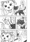2011 cat comic cute duo feline female feral greyscale human hummy japanese_text kemono mammal mayoineko monochrome nakagami_takashi pretty_cure seiren suite_precure text translated