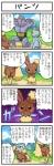 4koma ambiguous_gender buneary comic crying humanoid japanese_text lopunny machoke machop nintendo pokemoa pokémon shocked tears text video_games   Rating: Safe  Score: 2  User: Dr.furry  Date: April 04, 2013